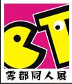明日2016第十三届comitime动漫嘉年华将于重庆展览中心开幕!